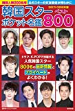 韓国スターベスト800 ポケット名鑑 2017-2018年版 (廣済堂ベストムック) -