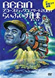 BEGIN アコースティックコンサート2007 らいぶいず往来 25周年記念盤[DVD]