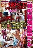 激ヤバ!!ゲスの極み プライベートSEX イイオンナシリーズ (トップ・マーシャル)