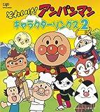 それいけ!アンパンマン 絵本付CDパック キャラクターソングス2
