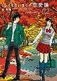 しょうもない僕らの恋愛論 (2) (ビッグ コミックス)