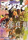 月刊 アフタヌーン 2012年 03月号 [雑誌]