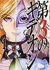 第3のギデオン ~8巻 (乃木坂太郎)
