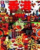 るるぶ香港・マカオ'12 (るるぶ情報版海外)