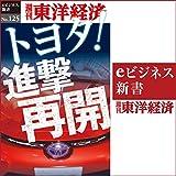 トヨタ!進撃再開 (週刊東洋経済eビジネス新書 No.125)