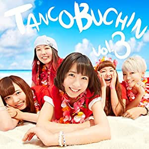 TANCOBUCHIN vol.3 -TYPE C-