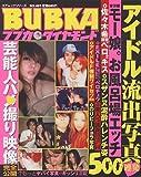 BUBUKAダイヤモンド-アイドル流出写真500連発 (コアムックシリーズ 461)