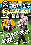 DVD付き 高松志門ゴルフ なんにもしない上達の極意: マンガで楽しくよく解かる!! (にちぶんMOOK)