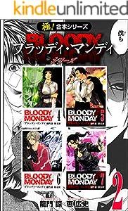 【極!合本シリーズ】 BLOODY MONDAY シリーズ 2巻 表紙画像