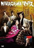 NINAGAWA・マクベス[DVD]