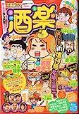 酒楽 別冊漫画ゴラク増刊2013年9月号