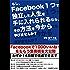 もし、Facebook1つで独立した人生を手に入れられるなら、その方法を今から学びませんか?
