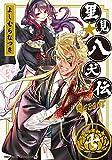 里見☆八犬伝REBOOT 7 (バンブーコミックス)