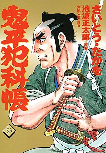 コミック 鬼平犯科帳 (93) (文春時代コミックス)