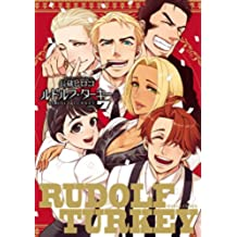ルドルフ・ターキー 7巻 (HARTA COMIX)