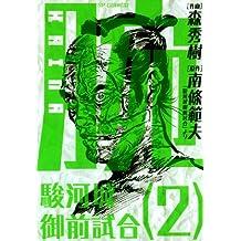 腕KAINA~駿河城御前試合~(2)