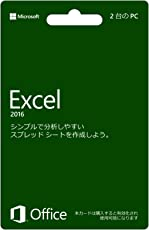 Microsoft Excel 2016 (最新 永続版)|カード版|Windows|PC2台