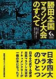 勝田全国マラソン大会のすべて