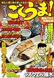コミック ごくうま! 絶品グルメ収穫祭編 (マンサンQコミックス)