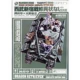 西武新宿戦線異状なし―完全版 / 押井 守 のシリーズ情報を見る