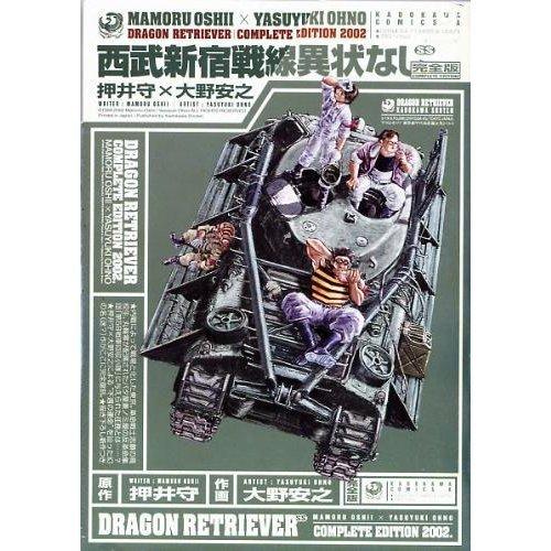 西武新宿戦線異状なし―完全版 (角川コミックス・エース)の詳細を見る
