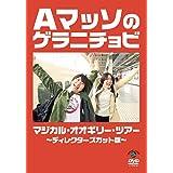 Aマッソのゲラニチョビ マジカル・オオギリー・ツアー〜ディレクターズカット版〜 [DVD]
