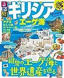 るるぶギリシア エーゲ海 (るるぶ情報版)