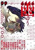 コミック幽 / 諸星 大二郎、高橋 葉介、花輪 和一、大田垣 晴子ほか のシリーズ情報を見る