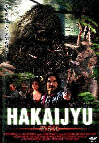 HAKAIJYU 破壊獣 [字幕] [レンタル落ち]