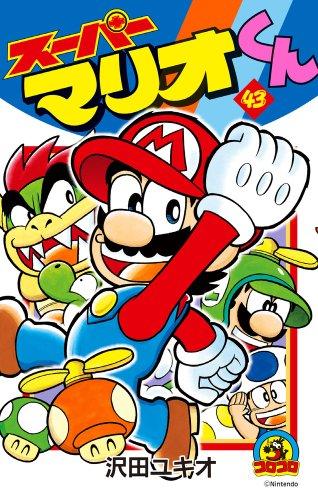スーパーマリオくん 43 (てんとう虫コロコロコミックス)