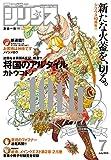月刊少年シリウス 2015年7月号 [2015年5月26日発売] [雑誌] (シリウスコミックス)