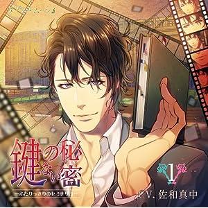 「鍵のない秘密」1 -ふたりっきりのセミナリヨ-(CV:佐和真中)
