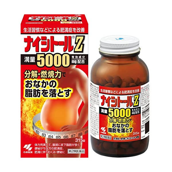 【第2類医薬品】ナイシトールZ 315錠の商品画像