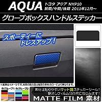 AP グローブボックスハンドルステッカー マット調 トヨタ アクア NHP10 前期/中期/後期 2011年12月~ ブルー AP-CFMT535-BL