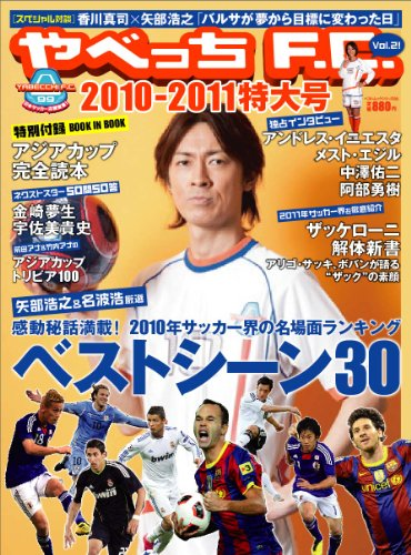 やべっちF.C.2010?2011年特大号 (ベストムックシリーズ・93)