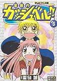 金色のガッシュベル!! 5―テレビアニメ版 (少年サンデーコミックス ビジュアルセレクション)