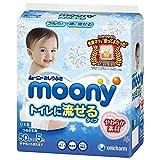 ムーニー おしりふき トイレに流せるタイプ 詰替 250枚(50枚×5)