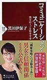 コミュニケーション・ストレス 男女のミゾを科学する (PHP新書)