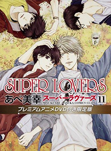 SUPER LOVERS 第11巻 プレミアムアニメDVD付き限定版 (あすかコミックスCL-DX)の詳細を見る