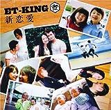 新恋愛♪ET-KINGのCDジャケット
