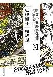 明智小五郎事件簿 11 「妖怪博士」「暗黒星」 (集英社文庫 え 14-11)