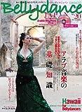 Belly dance JAPAN(ベリーダンス・ジャパン)Vol.20 (おんなを磨く、女を...