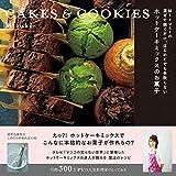 Mizukiの 混ぜて焼くだけ。はじめてでも失敗しない ホットケーキミックスのお菓子 CAKES & COOKIES (レタスクラブムック)