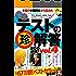 爆笑テストの珍解答500連発!! vol.4 (鉄人社)