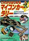 これからはじめるマイコンカーラリー―H8マイコンによる自走式ライントレースロボット