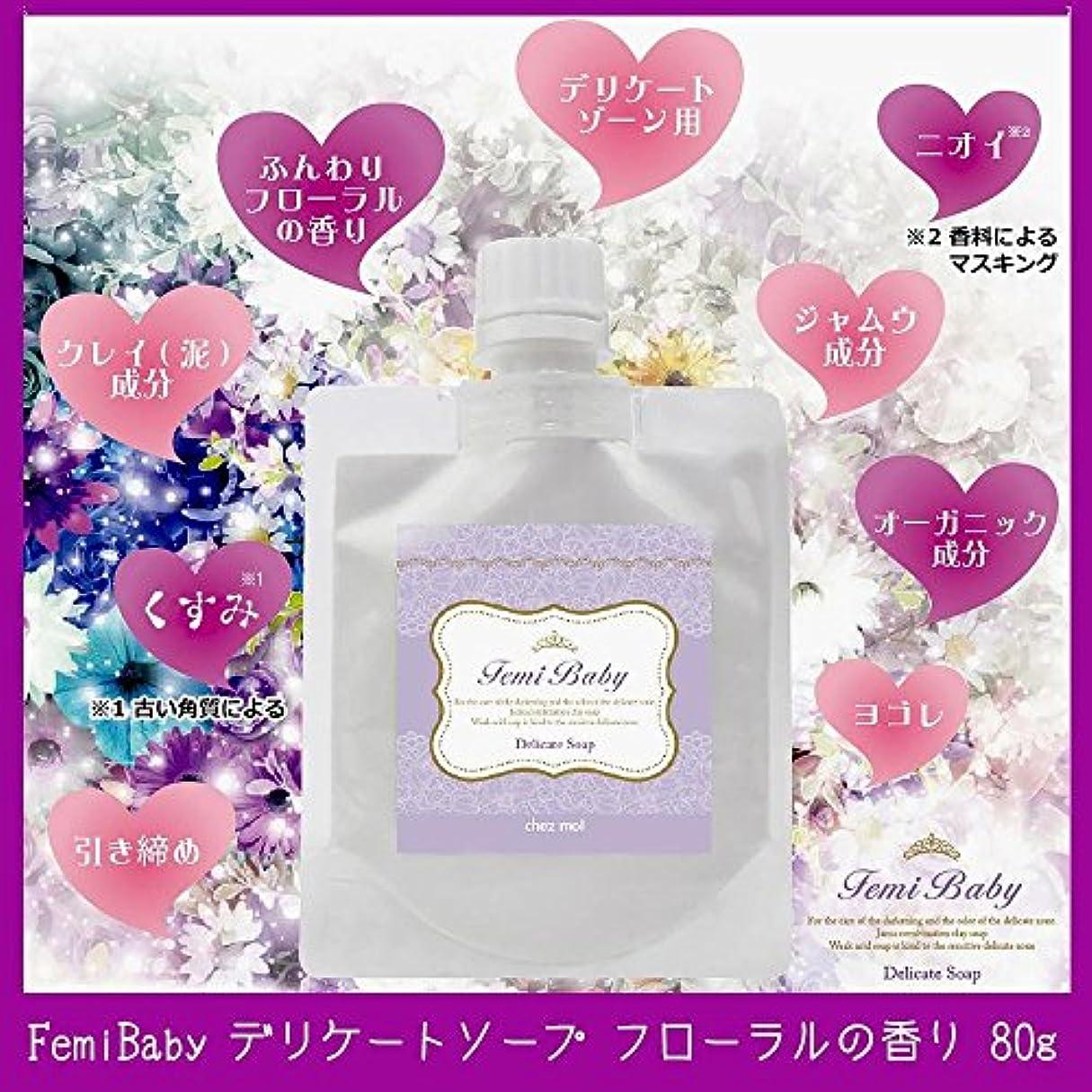 挑発する代表する容器FemiBaby デリケートソープ フローラルの香り 80g