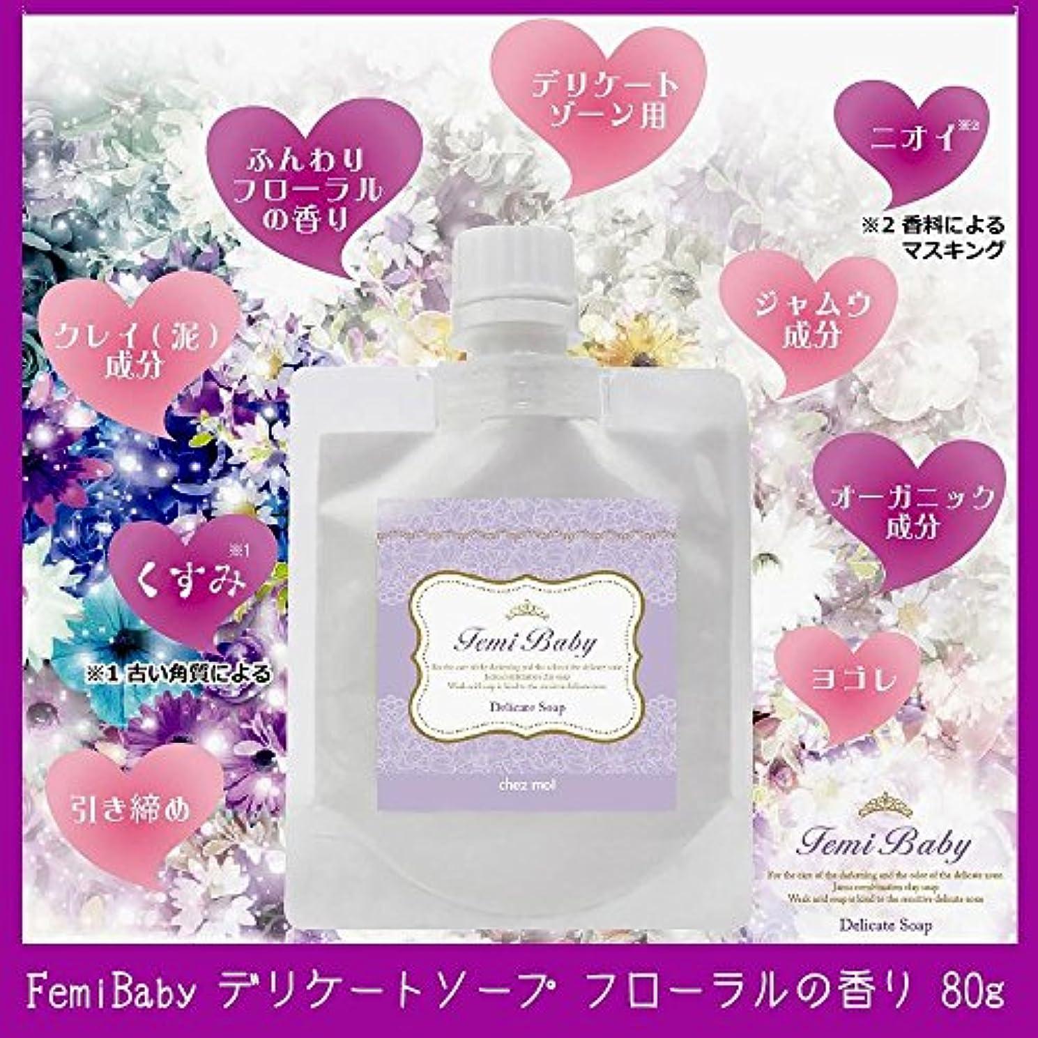 バッフル白雪姫ためにFemiBaby デリケートソープ フローラルの香り 80g