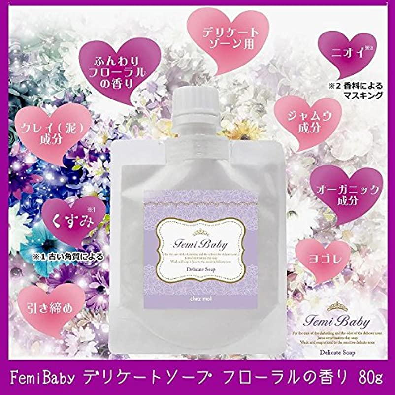 解明する順番夜間FemiBaby デリケートソープ フローラルの香り 80g