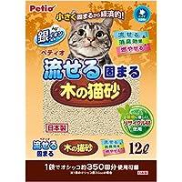 ペティオ (Petio) 流せる固まる木の猫砂 12L