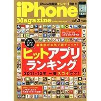 iPhone Magazine (アイフォン・マガジン) Vol.21 2012年 02月号 [雑誌]